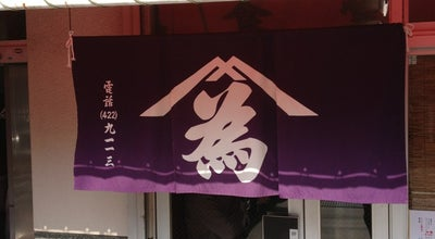 Photo of Food 山為食堂 at 福町12, 和歌山市 640-8043, Japan