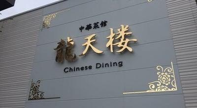 Photo of Chinese Restaurant 中華菜館 龍天楼 at 杉塚2-6-8, 筑紫野市, Japan