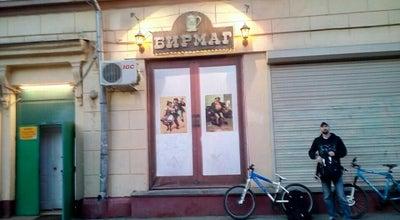 "Photo of Beer Garden ""Бир Маг"" (Магазин разливного пива) at Циолковского 23/11, Королев, Russia"