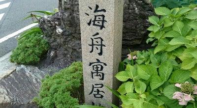 Photo of Historic Site 勝海舟寓居地 at 舟大工町, 和歌山市 640-8213, Japan