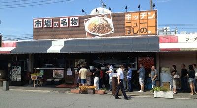 Photo of Food キッチン ニューほしの at 吉野町2-224-1, さいたま市北区 331-0811, Japan