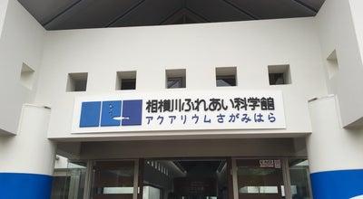 Photo of Science Museum 相模川ふれあい科学館 アクアリウムさがみはら at 中央区水郷田名1-5-1, 相模原市 252-0246, Japan