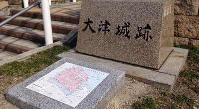 Photo of Historic Site 大津城跡 at 浜大津1-3-3, Otsu, Japan