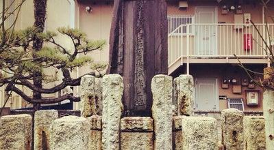 Photo of Historic Site 青木昆陽甘藷試作地 at 花見川区幕張町4-594-2, 千葉市 262-0032, Japan