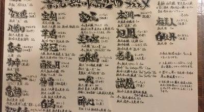 Photo of Sake Bar ちょこっと屋 at 中区銀山町12-26, 広島市 730-0022, Japan