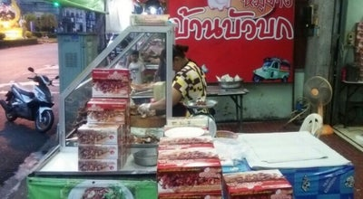 Photo of BBQ Joint บ้านบัวบก at ตรัง 92000, Thailand