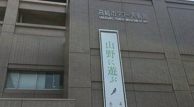 Photo of Art Museum 高崎市タワー美術館 at 栄町3-23, 高崎市 370-0841, Japan