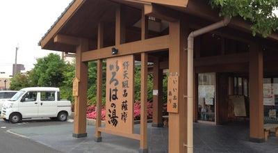 Photo of Spa 野天風呂 薩摩 いろはの湯 at 東開町3-65, 鹿児島市 891-0115, Japan