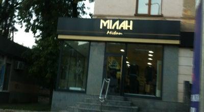 Photo of Boutique Милан at Пр. Гагарина, 15, Kryvyy Rih, Ukraine
