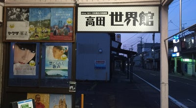 Photo of Indie Movie Theater 高田世界館 at 本町6-4-21, 上越市 943-0832, Japan