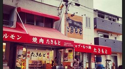 Photo of BBQ Joint 焼肉たきもと at Japan
