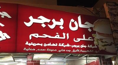 Photo of Burger Joint Jan Burger at Bu Kwara Road No 1315, Riffa, Bahrain