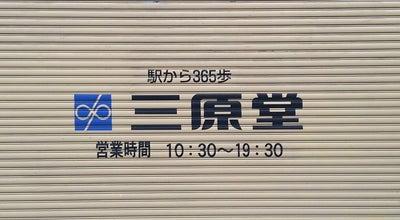 Photo of Jewelry Store 三原堂 at 青葉区中央2-5-2, 仙台市 980-0021, Japan