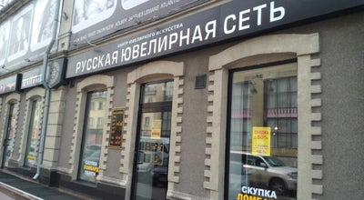 Photo of Jewelry Store Русская Ювелирная Сеть at Ул. Республики, 46, Russia