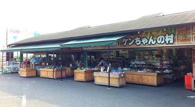 Photo of Farmers Market 新鮮食品館 ケンちゃんの村 at 小倉南区新道寺470-1, 北九州市, Japan