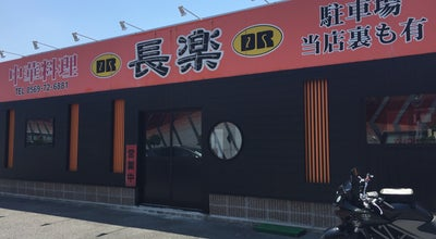 Photo of Chinese Restaurant 長楽 武豊店 at 字祠峯2-59, 知多郡武豊町, Japan