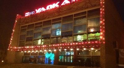 Photo of Movie Theater Удокан at Ул. Ленина, 79, Чита 672000, Russia