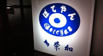 Photo of Food ぼてやん多奈加 富山駅前店 at 新富町1-2-3, 富山市 930-0002, Japan