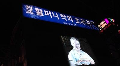 Photo of Korean Restaurant 학화할머니호도과자 at 동남구 만남로 60, 천안시, South Korea