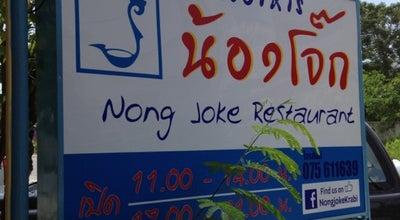 Photo of Thai Restaurant น้องโจ๊ก (Nong Joke Restaurant) at Krabi 81000, Thailand