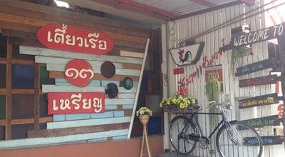Photo of Ramen / Noodle House ก๋วยเตี๋ยวเรือ13เหรียญ at Chiang Rai, Thailand