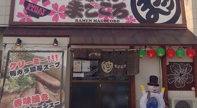 Photo of Ramen / Noodle House らーめん まごころ at 姫島174, 山武市, Japan