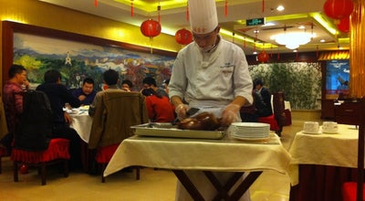 Photo of Chinese Restaurant 全聚德 at China