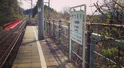 Photo of Historic Site 八ツ森駅 跡地 at 青葉区新川清水頭, Sendai 989-3434, Japan