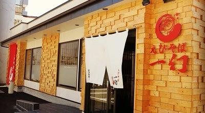 Photo of Food えびそば 一幻 総本店 at 中央区南7条西9-1024-10, Sapporo 064-0807, Japan