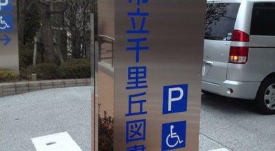 Photo of Library 吹田市立 千里丘図書館 at 千里丘上14-33, 吹田市 565-0811, Japan