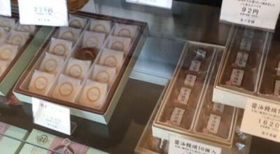 Photo of Candy Store 金子老舗 at 小郡下郷1511, 山口市 754-0002, Japan