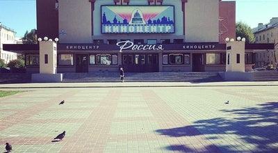Photo of Indie Movie Theater Киноцентр «Россия» at Ул. Черняховского, 66, Великий Новгород, Russia