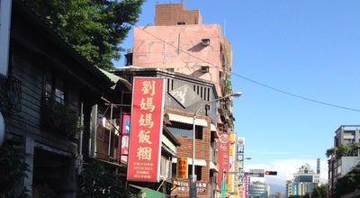 Photo of Breakfast Spot 劉媽媽飯糰 at 杭州南路二段88號, Taipei 106, Taiwan