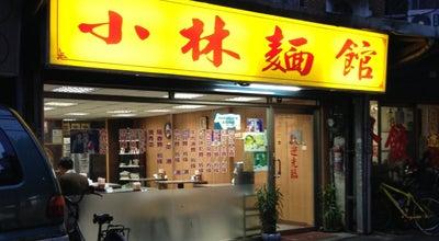 Photo of Ramen / Noodle House 小林麵館 at 中正區金門街10號, 台北市 100, Taiwan