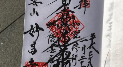 Photo of Temple 妙昌寺 at 三光町29, 川越市 350-0067, Japan