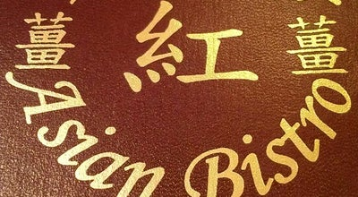 Photo of Chinese Restaurant Red Ginger China Bistro at 5999 Rice Creek Pkwy, Shoreview, MN 55126, United States