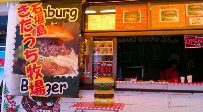 Photo of Burger Joint Hamburg Burger 石垣島きたうち牧場 at 美崎町4, 石垣市, Japan