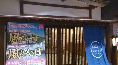 Photo of Spa 天然温泉コロナの湯 at 一文字町24−1, 福山市 721-0953, Japan