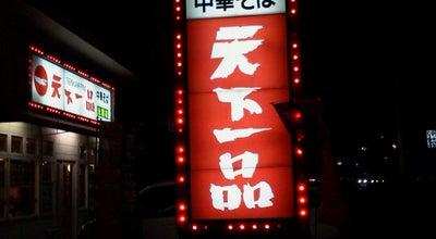 Photo of Food 天下一品 光南店 at 光南町3-3-32, 福山市 720-0814, Japan