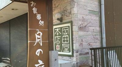 Photo of Japanese Restaurant 月の庭 at 西町438, 亀山市, Japan
