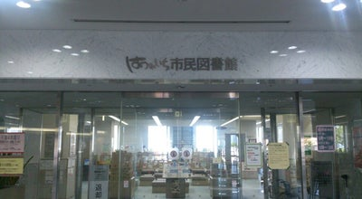 Photo of Library はつかいち市民図書館 at 下平良1-11-1, 廿日市市, Japan