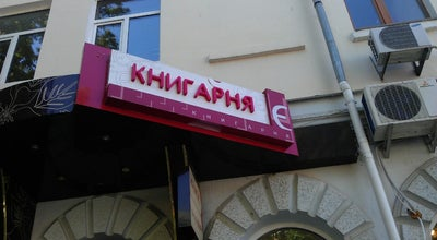Photo of Bookstore Книгарня «Є» at Вул. Соборна, 89, Вінниця 21000, Ukraine