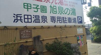 Photo of Spa 甲子園旭泉の湯 浜田温泉 at 甲子園浜田町1-27, 西宮市 663-8167, Japan