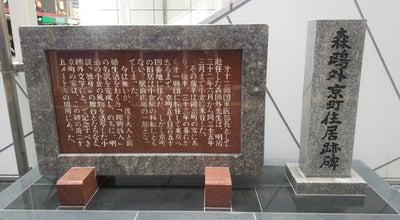 Photo of Historic Site 森鴎外 京町住居跡碑 at 小倉北区京町2-7-5, 北九州市, Japan