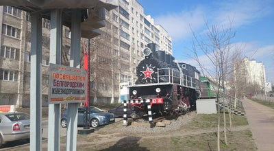 Photo of Monument / Landmark Паровоз и вагоны at Ул. Вокзальная, Белгород 308001, Russia