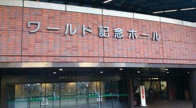Photo of Stadium ワールド記念ホール (World Hall) at 中央区港島中町6-12-2, 神戸市 650-0046, Japan
