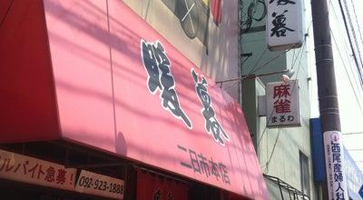 Photo of Food 暖暮 二日市本店 at 二日市中央2-8-5, 筑紫野市 818-0072, Japan