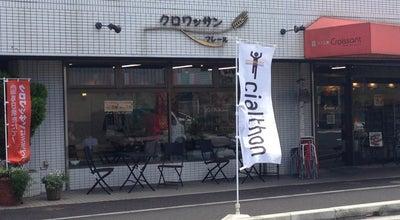 Photo of Bakery クロワッサンフレール 千葉店 at 中央区鶴沢町2-2, 千葉市 260-0003, Japan