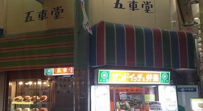 Photo of Diner 五車堂 at 中央町2-3-15, 大分市 870-0035, Japan