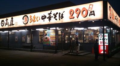Photo of Chinese Restaurant 日高屋 熊谷桜町店 at 桜町2-9-41, 熊谷市 360-0814, Japan